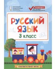 Пособие Русский язык 3 класс Хуснутдинова Ф.