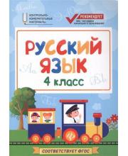 Пособие Русский язык 4 класс Хуснутдинова Ф.