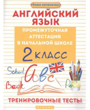 Пособие Английский язык Промежуточная аттестация в начальной школе 2 класс Тренировочные тесты Степанов В.Ю.