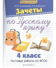 Пособие Зачеты по русскому языку 4 класс Тестовые работы по ФГОС Алимпиева М.Н.