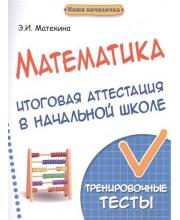 Пособие Математика Итоговая аттестация в начальной школе Тренировочные тесты Издание 3-е Матекина Э.И.