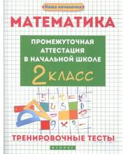 Пособие Математика Промежуточная аттестация в начальной школе 2 класс Тренировочные тесты Матекина Э.И.