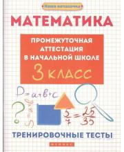 Пособие Математика Промежуточная аттестация в начальной школе 3 класс Тренировочные тесты Матекина Э.И.