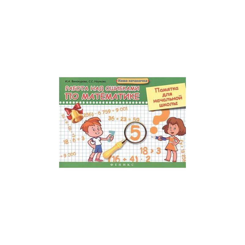 ТД Феникс Памятка для начальной школы Работа над ошибками по математике Винокурова И.А.
