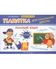 Памятка для начальной школы Русский язык 4 класс Матекина Э.И. ТД Феникс