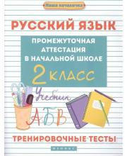 Пособие Русский язык Промежуточная аттестация в начальной школе 2 класс Тренировочные тесты Матекина Э.И.
