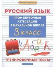 Пособие Русский язык Промежуточная аттестация в начальной школе 3 класс Тренировочные тесты Матекина Э.И.