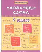 Пособие Словарные слова 3 класс Елынцева И.В. ТД Феникс