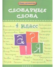 Пособие Словарные слова 4 класс Елынцева И.В. ТД Феникс