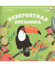 Книга Невероятная ботаника Аксенова О.