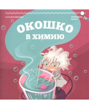 Книга Окошко в химию Иванова Н.