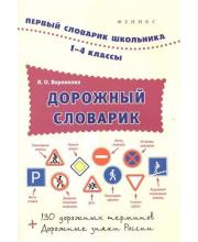 Дорожный словарик 1-4 классы Воронкова Я.О.