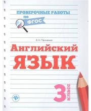 Пособие Английский язык 3 класс Панченко Е.Н.
