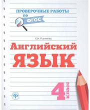 Пособие Английский язык 4 класс Панченко Е.Н.