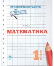 Пособие Математика 1 класс Кучук О.В.
