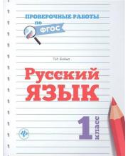 Пособие Русский язык 1 класс Бойко Т.И.