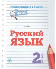 Пособие Русский язык 2 класс Бойко Т.И.