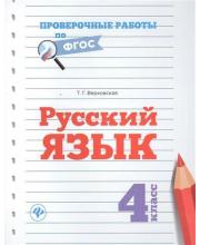 Пособие Русский язык 4 класс Верховская Т.Г.