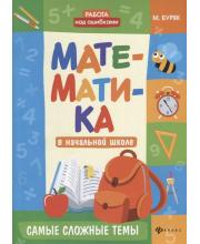 Математика в начальной школе Самые сложные темы Буряк М.В. ТД Феникс