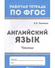 Рабочая тетрадь Английский язык Чтение Панченко Е.Н.