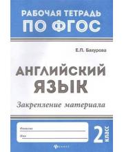 Рабочая тетрадь Английский язык Закрепление материала 2 класс Бахурова Е.П.
