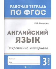 Рабочая тетрадь Английский язык Закрепление материала 3 класс Бахурова Е.П.