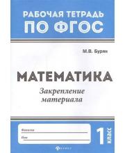 Рабочая тетрадь Математика Закрепление материала 1 класс Буряк М.В.