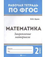 Рабочая тетрадь Математика Закрепление материала 2 класс Буряк М.В.