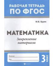 Рабочая тетрадь Математика Закрепление материала 3 класс Буряк М.В.