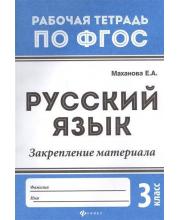 Рабочая тетрадь Русский язык Закрепление материала 3 класс Маханова Е.А.