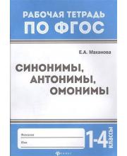 Рабочая тетрадь Синонимы антонимы омонимы 1-4 классы Маханова Е.А.