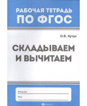 Рабочая тетрадь Складываем и вычитаем Издание 2-е Кучук О.В.