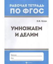 Рабочая тетрадь Умножаем и делим Издание 3-е Кучук О.В.