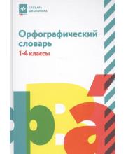 Орфографический словарь 1-4 классы Сушинскас Л.Л.