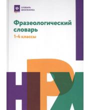 Фразеологический словарь 1-4 классы Безденежных Н.В.