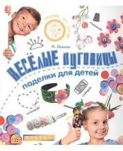 Книга Веселые пуговицы Поделки для детей Лонган Н.