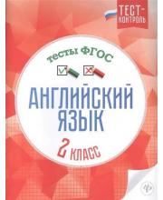 Пособие Английский язык Тесты ФГОС 2 класс Кучерявенко Е.В.