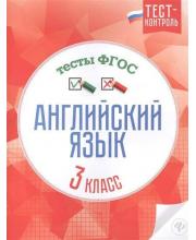 Пособие Английский язык Тесты ФГОС 3 класс Кучерявенко Е.В.
