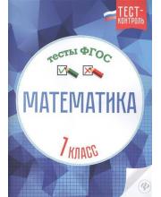 Пособие Математика Тесты ФГОС 1 класс Мещерякова К.С.
