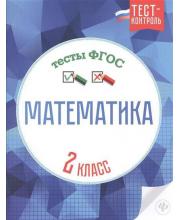 Пособие Математика Тесты ФГОС 2 класс Мещерякова К.С.