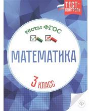 Пособие Математика Тесты ФГОС 3 класс Мещерякова К.С.