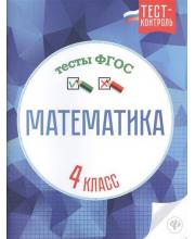 Пособие Математика Тесты ФГОС 4 класс Мещерякова К.С.
