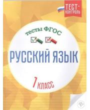 Пособие Русский язык Тесты ФГОС 1 класс Лаврова О.В.