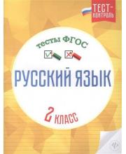 Пособие Русский язык Тесты ФГОС 2 класс Лаврова О.В.