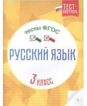 Пособие Русский язык Тесты ФГОС 3 класс Бойко Т.И.