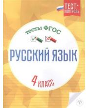 Пособие Русский язык Тесты ФГОС 4 класс Бойко Т.И.