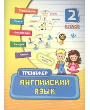 Пособие Английский язык 2 класс Ткаченко Ю.А. ТД Феникс