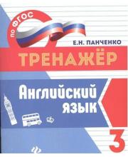 Пособие Английский язык 3 класс Панченко Е.Н. ТД Феникс