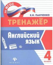 Пособие Английский язык 4 класс Панченко Е.Н. ТД Феникс
