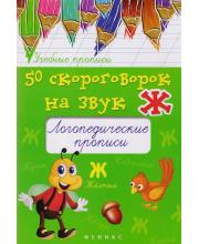 Логопедические прописи 50 скороговорок на звук Ж Жученко М.С.